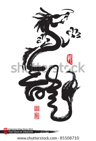 Vector Chinese New Year Calligraphy for the Year of Dragon