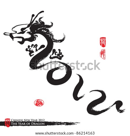 Vector Chinese New Year Calligraphy for the Year of Dragon 2012