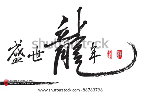 Vector Chinese New Year Calligraphy for the Year of Dragon - Peaceful Dragon Year - Peaceful Dragon Year