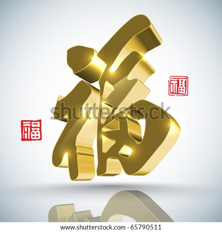 Vector Chinese New Year Calligraphy Golden Block