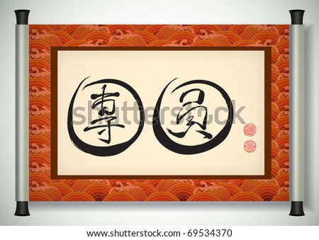 Vector Chinese New Year Calligraphy - Reunion