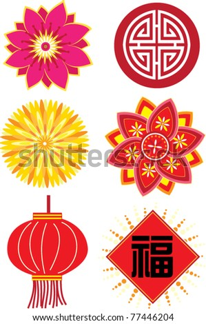Vector Chinese new year elements - stock vector