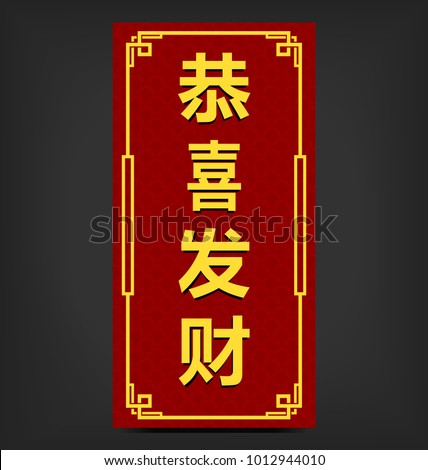 vector chinese new year envelope design template with gong xi fa cai text in traditional china