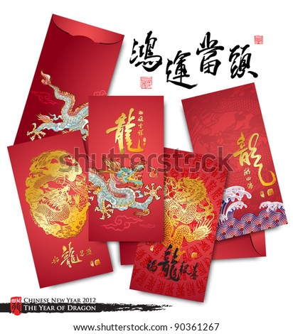Vector Chinese New Year Money Packets Translation: Best Luck Ahead the Year of Dragon