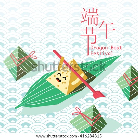 vector chinese rice dumplings