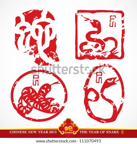 Vector Chinese Seal for Snake Chinese New Year