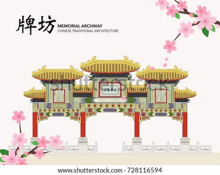 vector chinese traditional