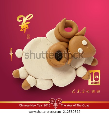 Vector Clay Sheep of Chinese New Year 2015 Translation Main Goat Second 2015 Stamp Good Fortune