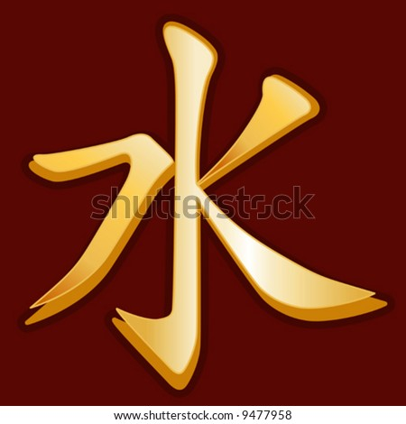 vector, Confucian Symbol. Golden symbol of Confucian religion on a crimson background. EPS8 organized in groups for easy editing.