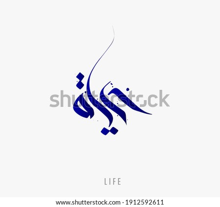 vector creative arabic logo
