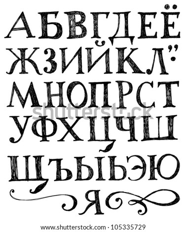 Vector Cyrillic alphabet. Hand drawn letters.