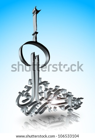 Vector 3D Muslim Greeting Calligraphy Translation of Jawi Text: Eid Mubarak, May you Enjoy a Blessed Festival
