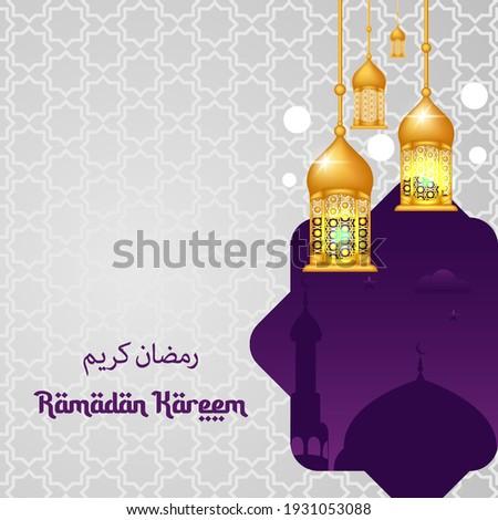 "vector design. beautiful ramadan kareem greeting card design with modern lantern specially for Ramadan wishing and design, invitation for Muslim community. mosque silhouette. translated ""happy ramadan"