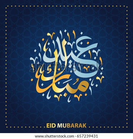 Vector design, Eid Mubarak (Happy Holiday) arabic calligraphy lettering. Greeting card for muslim community. #657239431