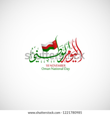 "Vector Design Greeting Card of Oman National Day in 18th November, the script mean ""Oman National Day in 18th November"""