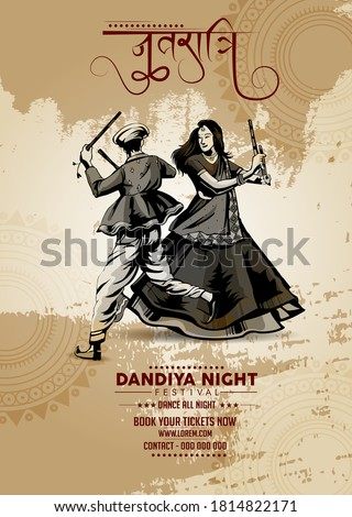 Vector design of Indian couple playing Garba in Dandiya Night  in disco  poster forNavratri Dussehra festival of India Invitation Card Background with hindi  text in navaratri meaning navratri Stock photo ©