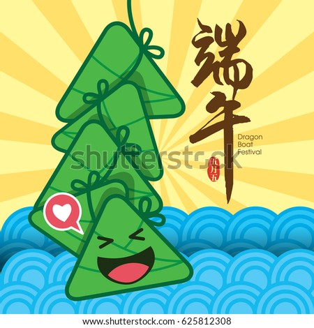 Vector dragon boat festival illustration with cute rice dumpling. Caption means Dragon Boat Festival.