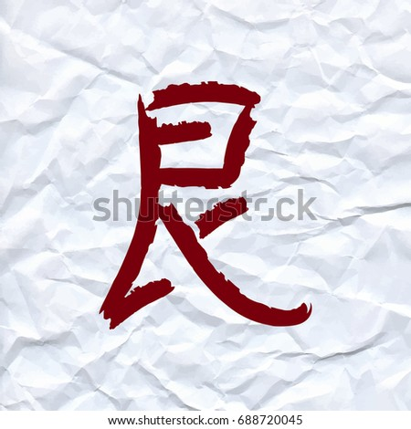 vector draw chinese character