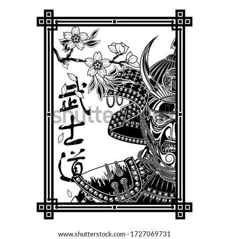 Vector drawing of a samurai in a horned helmet and a battle mask. Sakura branch. Inscription in Japanese - Bushido. Hieroglyphs - warrior, samurai, way. Illustrations for t shirt print.