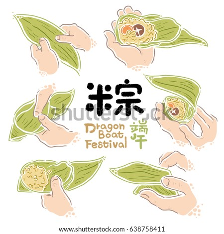 Vector Drawing of Zongzi - Traditional Dragon Boat Festival dumpling cooking steps.Chinese text means Dragon Boat Festival in summer.