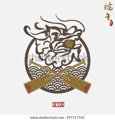 Vector: East Asia dragon boat festival,  Chinese characters and seal means:  Dragon Boat Festival, summer, may 5