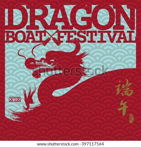 vector  east asia dragon boat