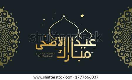 Vector Eid al adha typography design with arabic calligraphy vintage elegant design. In english is translated : Blessed Eid Al Adha