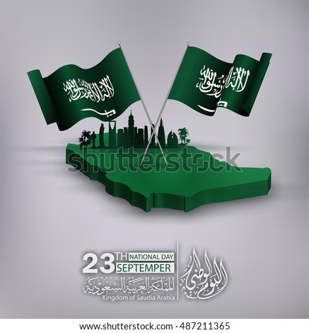 vector festive banner with flags of The Saudi Arabia, Happy independence day. the  inscription