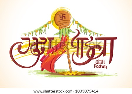 vector festive illustration.  Hindu New Year celebration for Marathas and Konkani Gudi Padwa. translation from Indian: Gudi Padwa. design graphics for posters, posters, flyers, offers, booklets, cards