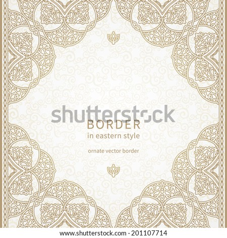 Vector frame in Eastern style Ornate element for design and place for text Ornamental lace pattern for wedding invitations and greeting cards Traditional decor