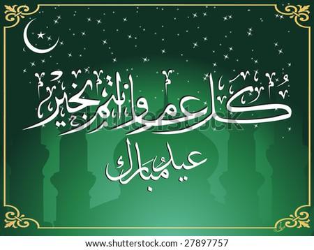 vector frame with creative islamic ornament design - stock vector