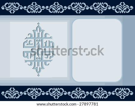 Islamic Frames For Photoshop Joy Studio Design Gallery Best Design