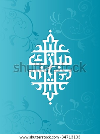 stock-vector-vector-frame-with-creative-islamic-ornament-design ...