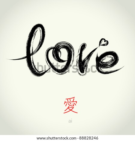 vector freehand letters u0026ampquotloveu0026ampquot text doodles valentineu002639s love text 450x470