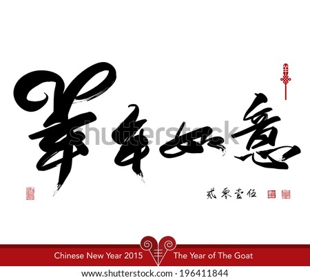 Vector Goat Calligraphy Chinese New Year 2015 Translation of Calligraphy Auspicious Year of The Goat Red Stamp Good Fortune