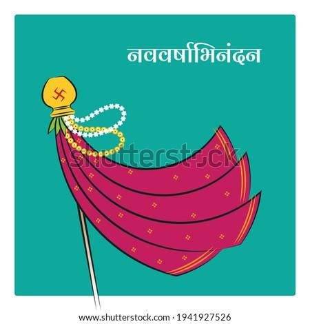 Vector Graphic Art Illustration for Gudi Padwa, Gudhi Padva, Ugadi Festival Chaita Pratipada A First Day of Hindu Calendar; with नववर्षाभिनंदन wishes in Devnagari Script, Translation: Happy New Year.