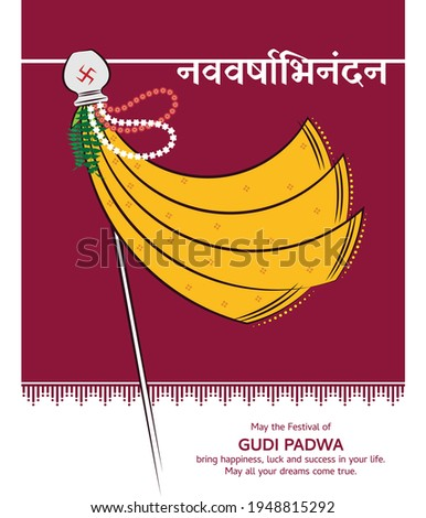 Vector Graphic Illustration for Gudhi Padwa, Traditional Lunisolar Hindu calendars 1st day of Chaitra Month signifies arrival of spring, celebrated as a Gudi Padva, Ugadi with Happy New Year wishes.