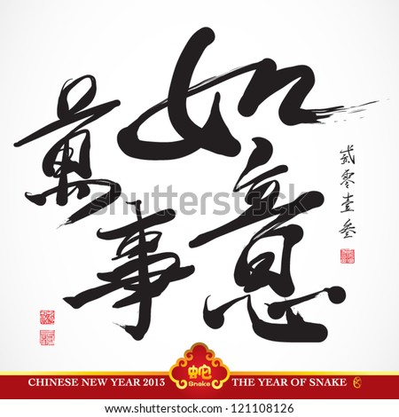 Vector Greeting Calligraphy Chinese New Year 2013 Translation Good Luck In Everything