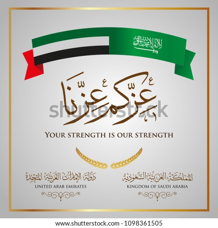 Vector greeting card, describes the good relations between the two countries UAE and KSA, in Arabic Calligraphy style.