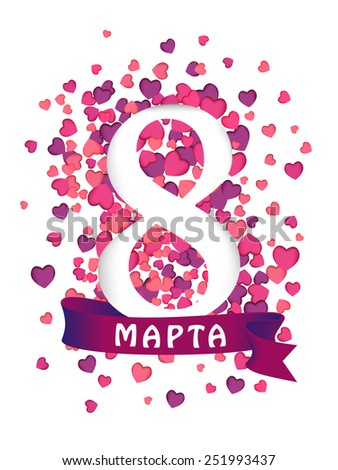 Vector greeting card with hearts and a ribbon that says congratulations. 8 march - woman's day