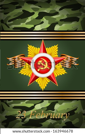 vector greeting card with Russian flag related to Victory Day or 23 February
