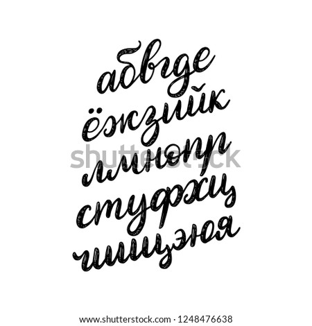 Vector hand lettering Cyrillic alphabet. Calligraphy font by Russian letters on white background.