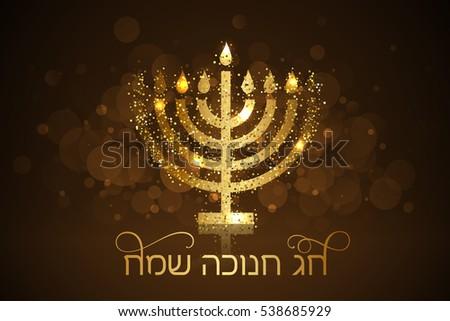 Hanukkah monorah vectors download free vector art stock graphics vector happy hanukkah hebrew card with shiny menorah m4hsunfo