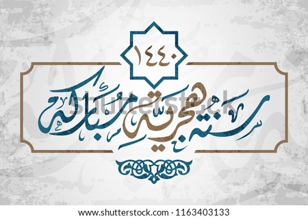 vector happy new Hijri year 1440. Happy Islamic New Year