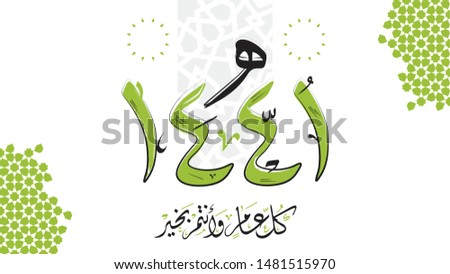 Vector Happy new Islamic Hijri year 1441. Happy Islamic New Hijri Year. Template for the design of a calendar, flyer or greeting card. Translation from Arabic (happy new Islamic Hijri year 1441)