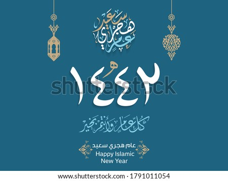 Vector Happy new Islamic Hijri year 1442. Happy Islamic New Hijri Year. Template for the design of a calendar and greeting card. Translation from Arabic (happy new Islamic Hijri year 1442)