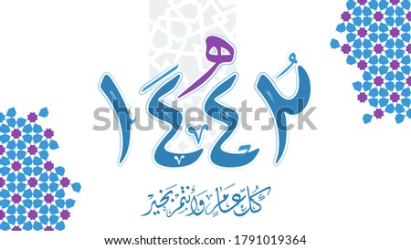 Vector Happy new Islamic Hijri year 1442. Happy Islamic New Hijri Year. Template for the design of a calendar, flyer or greeting card. Translation from Arabic (happy new Islamic Hijri year 1442)