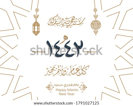 Vector Happy new Islamic Hijri year 1442. Happy Islamic New Hijri Year. Template for the design of a calendar, greeting card and banner. Translation from Arabic (happy new Islamic Hijri year 1442)