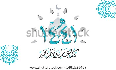 Vector Happy new Islamic Hijri year 1441. Happy Islamic New Year. Template for the design of a calendar, flyer or greeting card. Translation from Arabic (happy new Islamic Hijri year 1441)