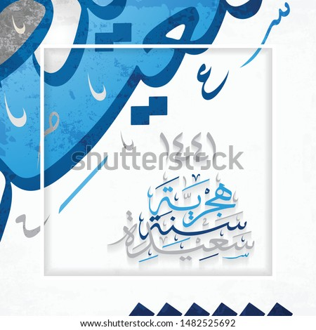Vector Happy new Islamic Hijri year 1441. Happy Islamic New Year. Template for the design of a calendar, flyer or greeting card. Translation from Arabic (happy new Hijri Islamic year 1441)
